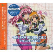 Galaxy Angel 1 & 2 Chara Duet CD 1 (Japan)