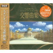 Czech Philharmonic Orchestra Plays Studio Ghibli Symphonic Collection 1998-2003 [SACD] (Japan)