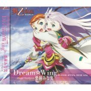 Dream Wing (My Otome Hime Intro Theme) (Japan)