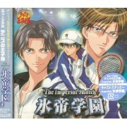 Musical: Prince of Tennis - The Imperial Match Hyotei Gakuen (Japan)