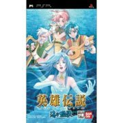 The Legend of Heroes V: A Cagesong of the Ocean (Japan)