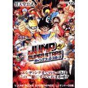 Jump! Super Stars V-Jump Book (Japan)