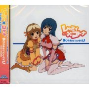 Arinomamade lovin'U [CD+DVD] (Japan)