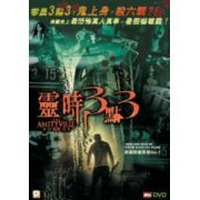 Amityville Horror [One Disc Version] dts (Hong Kong)