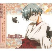 Tactics Sound File Vol.1 (Japan)