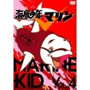Kaitei Shonen Marin Vol.4 (Japan)