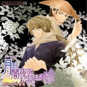 Rubo Sound Collection Drama CD: Tsuki wa Yamiyo ni Kakuru ga Gotoku (Japan)