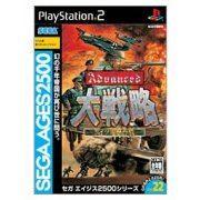 Sega Ages Vol. 22: Advanced Daisenryaku: Deutch Dengeki Sakusen (Japan)