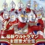 Saishin (Ultraman Theme Collection) tentative (Japan)