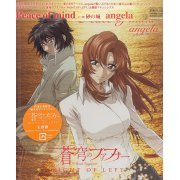 Sokyu no Fafner Right of Left Theme Song (Japan)