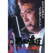 Shin Dai San no GokudoVI Mafia no Senritsu (Japan)
