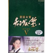 Dae Jang-Gum DVD Box 5 (Japan)