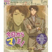 Kyo Kara Maou! Character Song Series Vol.2 Konrato (Japan)