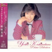Prime Selection - Yoshie Kashiwabara [Limited Edition] (Japan)