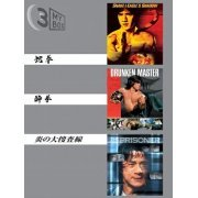 Jackie Chan Pack [Limited Edition] (Japan)
