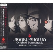 Jigoku Shojo Original Soundtrack (Japan)