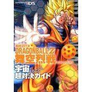 Dragon Ball Z: Bukuu Ressen Guide V-Jump Books (Japan)