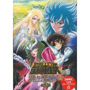 Saint Seiya Meiou The Hades Meikai Hen Zensho 2 (Japan)
