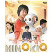 Hinokio (Hong Kong)