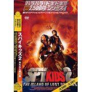 Spy Kids 2: The Island of Lost Dreams (Japan)