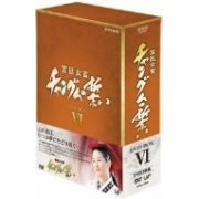 Dae Jang-Gum DVD Box 6 (Japan)