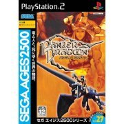 Sega Ages Vol. 27: Panzer Dragoon (Japan)