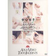 Tokyo Jihen DVD Eizo Sakuhinshu - Adult Video (Japan)