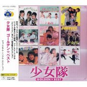 Shojotai Golden Best - Phonogram Single Collection (Japan)