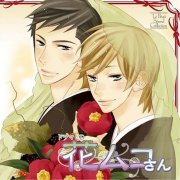Lebeau Sound Collection Drama CD Hanamukosan (Japan)