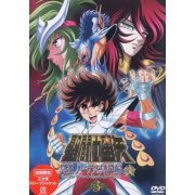 Saint Seiya Meiou The Hades Meikai Hen Zensho 3 (Japan)