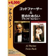 Al Pacino Twin Pack: The Godfather & Frankie And Johnny [Limited Pressing] (Japan)
