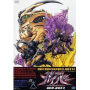 Kyoshoku Soko Guyver DVD Box 3 (Japan)