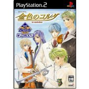 La Corda D'oro (Koei the Best) (Japan)