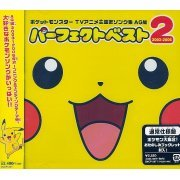Pokemon Theme Song shu Ag hen Perfect Best 2 (2003-2006) (Japan)