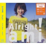 Alright! [CD+DVD] (Japan)
