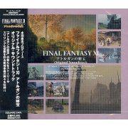 Final Fantasy XI: Treasures of Aht Urhgan - Original Soundtrack (Japan)