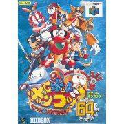 Robot Ponkotsu 64: Nanatsunoumi no Karameru (Japan)