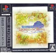Legend of Mana (Ultimate Hits) (Japan)