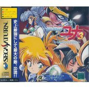 Galaxy Fraulein Yuna 3: Lightning Angel (Japan)