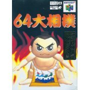 64 Oozumou [Limited Edition] (Japan)