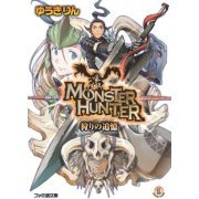 Monster Hunter Recollection of Hunting (Japan)