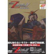 Mobile Suit Z Gundam III - Hoshi no Kodo wa Ai (Japan)