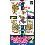 Super Trump Collection 2 (Japan)