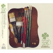 Honey & Clover Original Soundtrack (Japan)