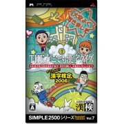 Simple 2500 Series Portable Vol. 7: The Doko Demo Kanji Quiz - Challenge! Kanji Kentei 2006 (Japan)