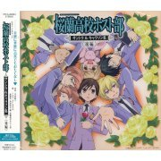 Ouran High School Host Club Original Soundtrack (Japan)