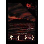 Siren Special Edition (Japan)