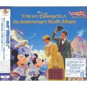 Tokyo Disney Sea 5th Anniversary Album (Japan)