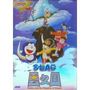 Doraemon: Nobita And The Kingdom of Clouds (Hong Kong)