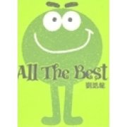 All The Best New + Best Selection [CD+VCD] (Hong Kong)